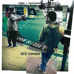 Image for 'Itwas x Пропажа'