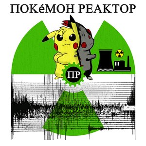 Image for 'POKéMON REAKTOR'