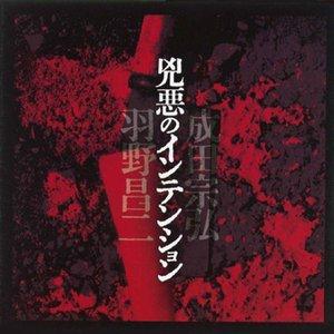 Image for '兇悪のインテンション'