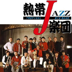 Image for '熱帯JAZZ楽団'