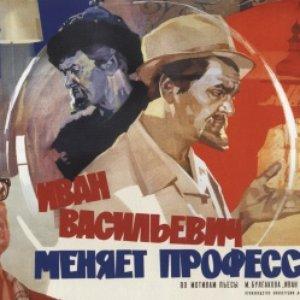 Image for 'Иван Васильевич Меняет Профессию'