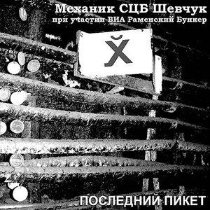 Imagen de 'Механик СЦБ Шевчук + РамБункер'
