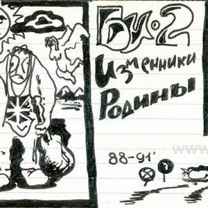 """Image for 'Би-2 (Альбом """"Изменники Родины"""" 1988 год.)'"""
