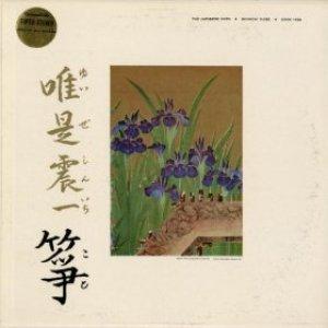 Image for 'Kengyo Yoshizawa'