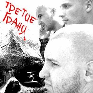 Image for 'Третие Грани feat.CraZy VaSe'