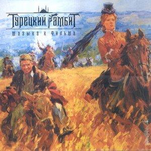 Image for 'Турецкий Гамбит'