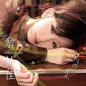 Image for 'Okina Reika'