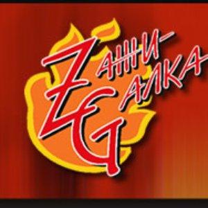 Image for 'ZажиGалка'