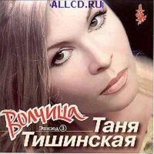 Image for 'Таня Тишинская'