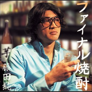 Image for '藤田純'