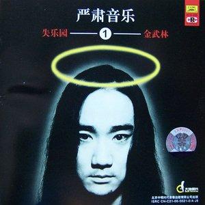 Image for '金武林'