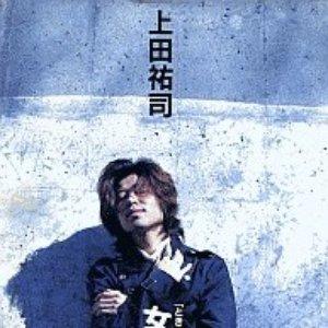 Imagen de '上田祐司'