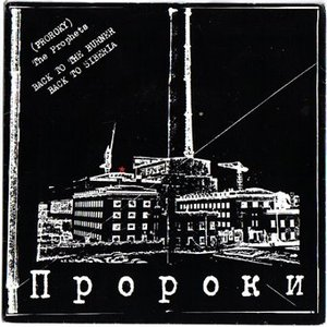 Image for 'The Hypothetical Prophets (Proroky)'