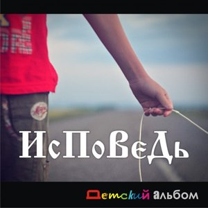 Image for 'Исповедь'