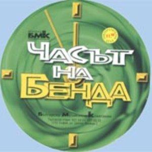 Image for 'Chasat na benda'