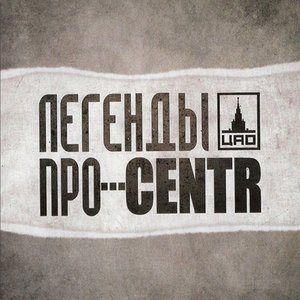 Image for 'CENTR & Легенды Про Feat. Словетский'