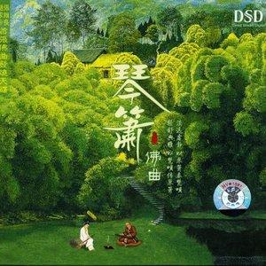 Image for 'Zhang Weiliang & Zhao Jiazhen'