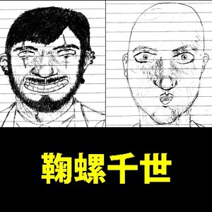 Image for '鞠螺千世'