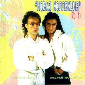 Image for 'Новая Коллекция'