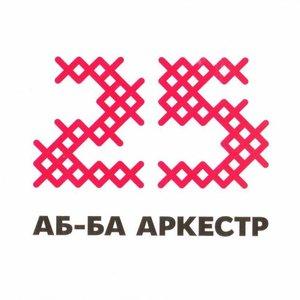 Image pour '25 АБ-БА Аркестр'