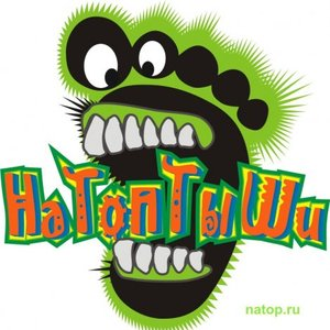 Image for 'Натоптыши'