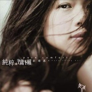 Image for '彭靖惠'