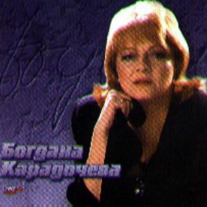 Image for 'Bogdana Karadocheva'