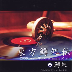 Image for 'Mas-Kun'