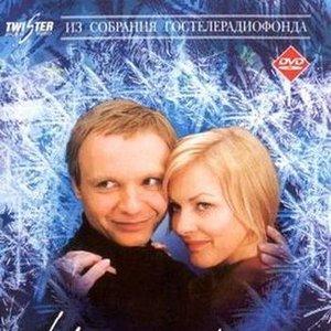 Image for 'Ирония Судьбы Или С Легким Паром!'