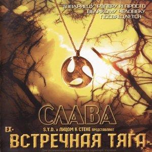 Image for 'Встречная Тяга'