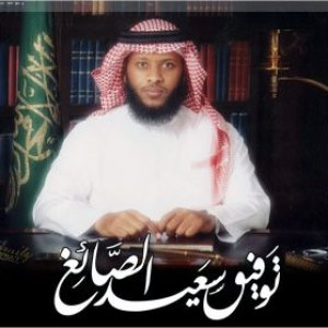 Image for 'Tawfeeq ibn Saeed as-Sawa'igh'