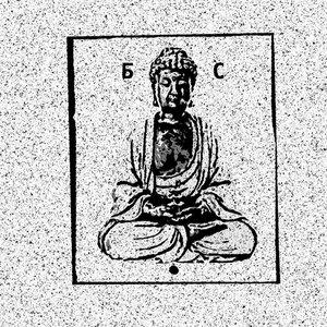 Image for 'Будда Срет!!'