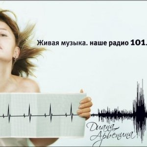 Image for 'Наше Радио'