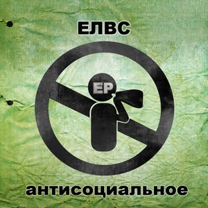 Image for 'Елвс'