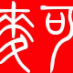 Image for 'amak'