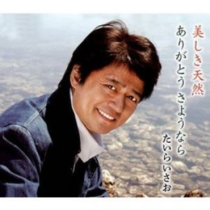 Image for 'Isao Taira'