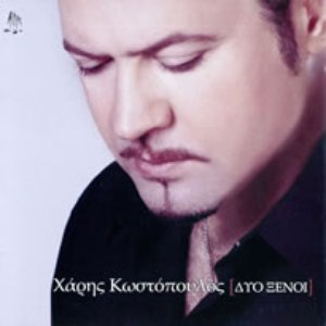 Image for 'Haris Kostopoulos'