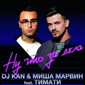 Image for 'DJ Kan & Миша Марвин feat. Тимати'