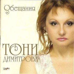 Image for 'Toni Dimitrova'