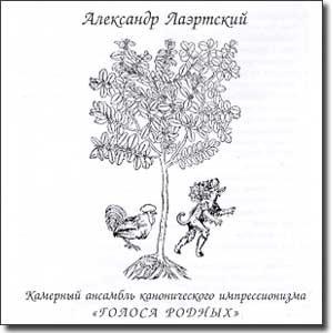 Image for 'Голоса Родных'