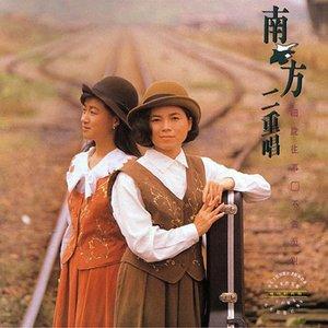 Imagem de '南方二重唱'