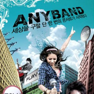 Image for '애니밴드 (Anyband)'