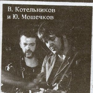 Image for 'Клиника'