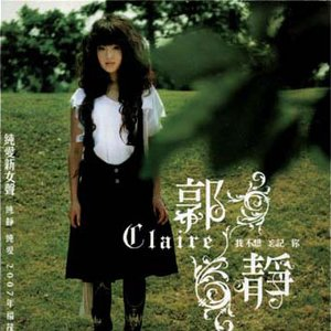 Image for 'Claire Kuo'