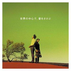 Image for 'sekai no chuushin de , ai wosakebu OST'