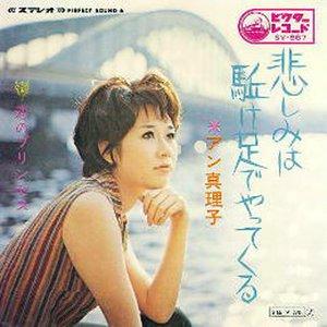 Image for 'アン真理子'
