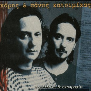 Image for 'Xaris & Panos Katsimixas'