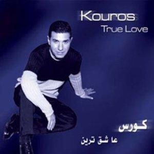 Image for 'Kouros'