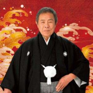 Image for '北島三郎'