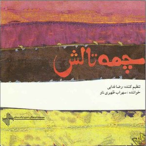 Image for 'Sohrab Zahiri Nav'